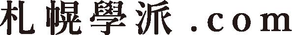 札幌學派.com